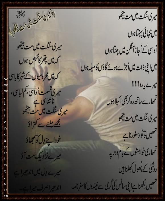 Urdu Shayari Poetry And Ghazals Yaad
