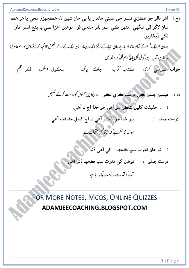 Customized essay writing quaid e azam in english for class 2