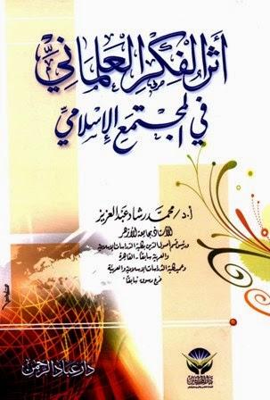 أثر الفكر العلماني في المجتمع الإسلامي - محمد رشاد عبد العزيز محمود