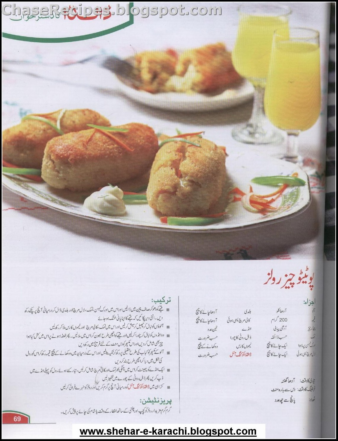 Potato cheese rolls recipe by dalda in urduhindi chase recipes potato cheese rolls recipe by dalda in urduhindi forumfinder Choice Image