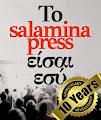 10 χρόνια Salamina-Press