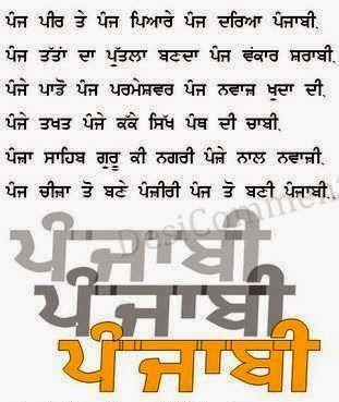 DOWNLOAD the Software to Write in Punjabi (in OFFLINE Mode Also) by clicking on the Image Below...