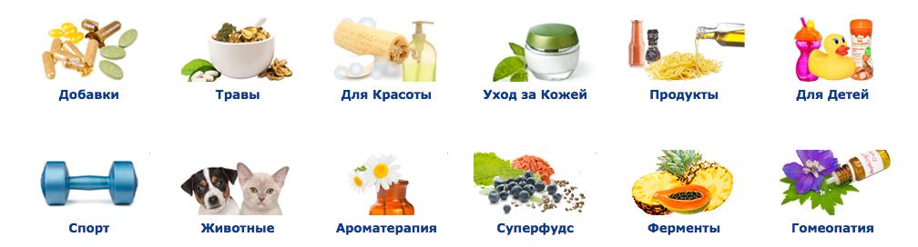 iherb - магазин здорового питания и натуральной косметики