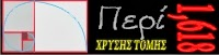 xrisitomi1618.blogspot.com