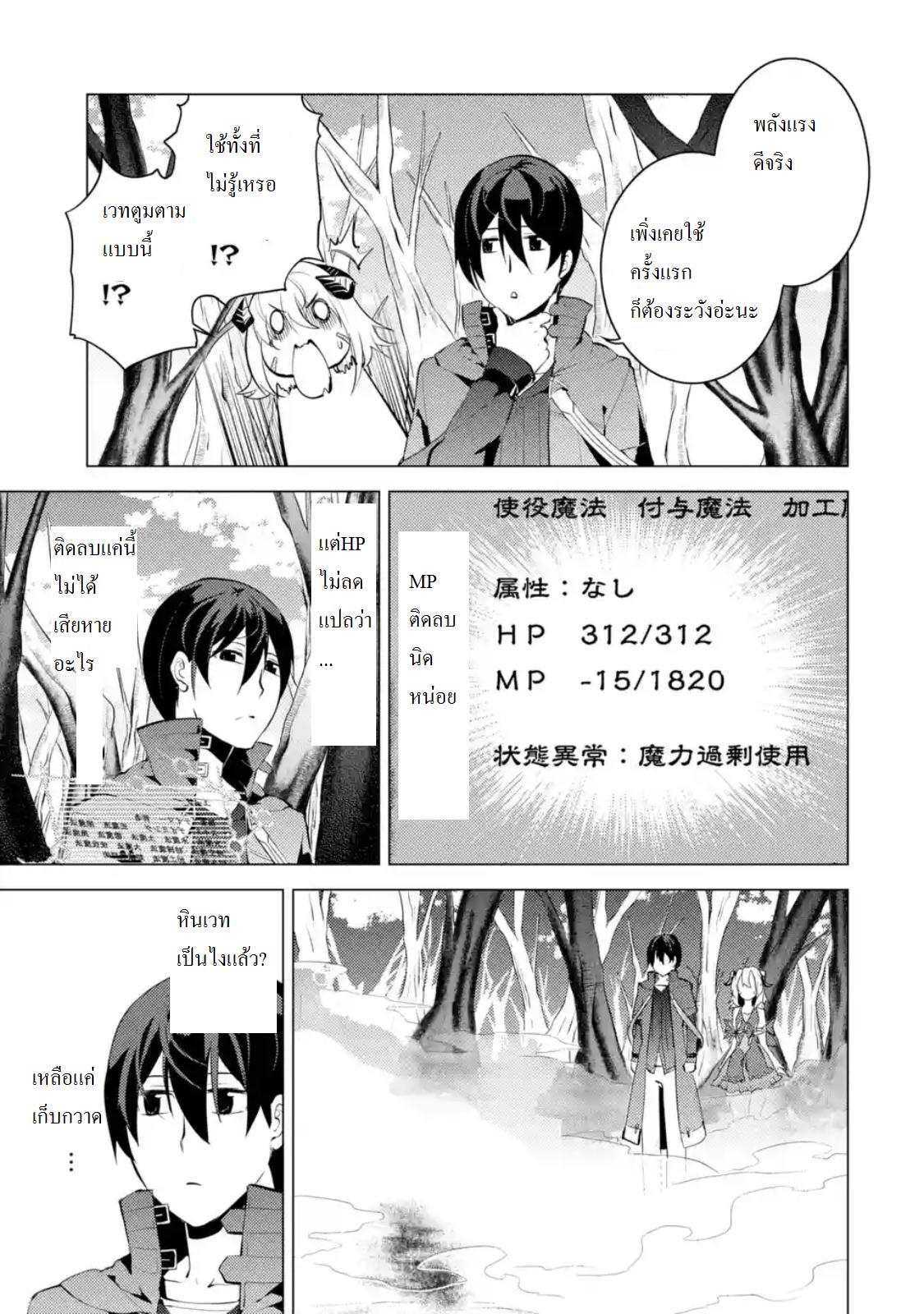 Tensei Kenja no Isekai Life ตอนที่ 5.2 TH แปลไทย