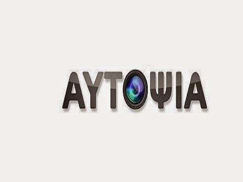Aftopsia-ellines-stis-empolemes-zwnes