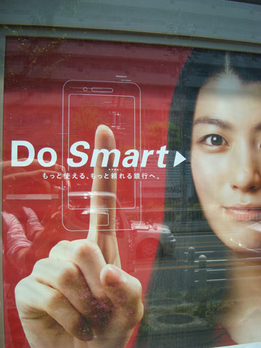 Do Smart Ad Finger Pointing