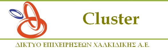 ΔΙΚΤΥΟ ΕΠΙΧΕΙΡΗΣΕΩΝ ΧΑΛΚΙΔΙΚΗΣ CLUSTER