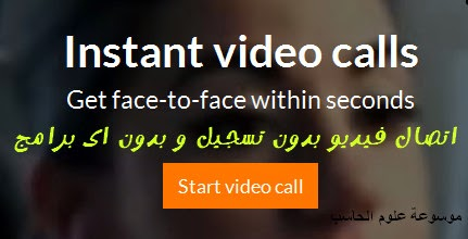 instant Video Calls,Free,Online,Tech,Video,