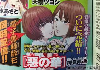 aku no hana manga final mayo 2014 anuncio