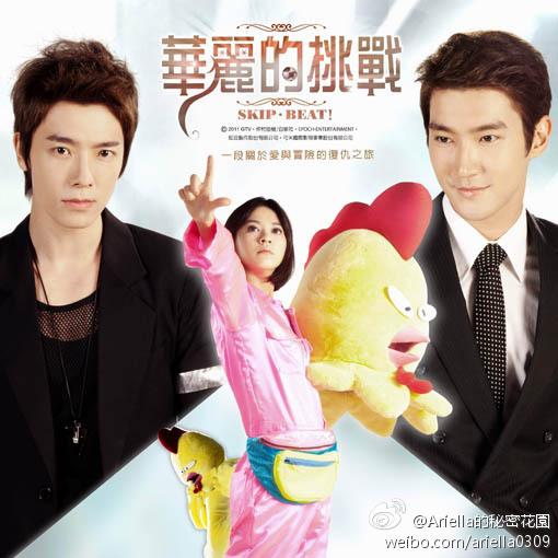 Drama Taiwan Skip Beat