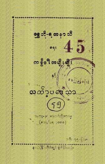Kasweeda & Poems Vol 1 F.jpg
