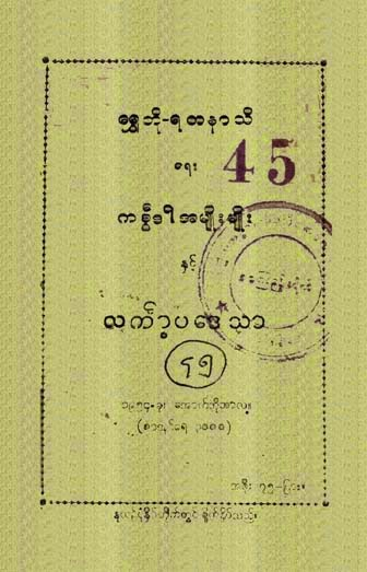 Kasweeda & Poems Vol 1 F.jpg