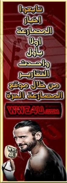 اضغط على الصورة لمتابعة أخبار المصارعة