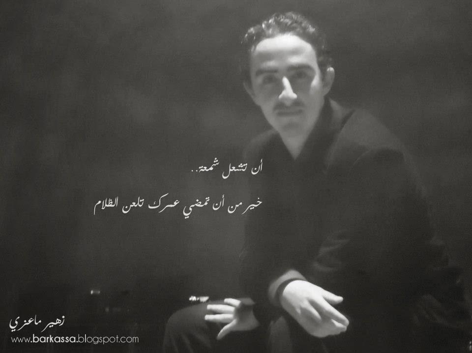 مدونة زهير ماعزي