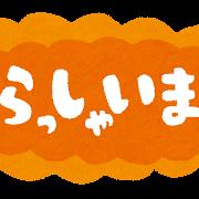 「いらっしゃいませ」のイラスト文字