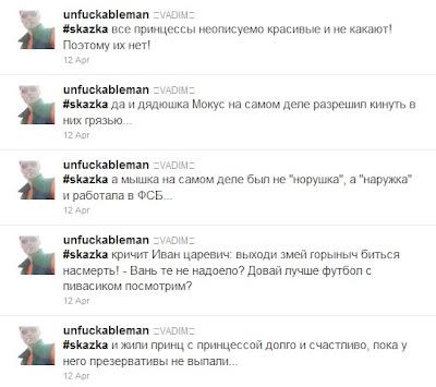 unfuckableman-tweets