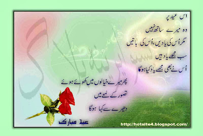 Urdu Eid Cards 2014 Hd Wallpapers Free Download - Latest New Hd Eid Card With Urdu Poetry