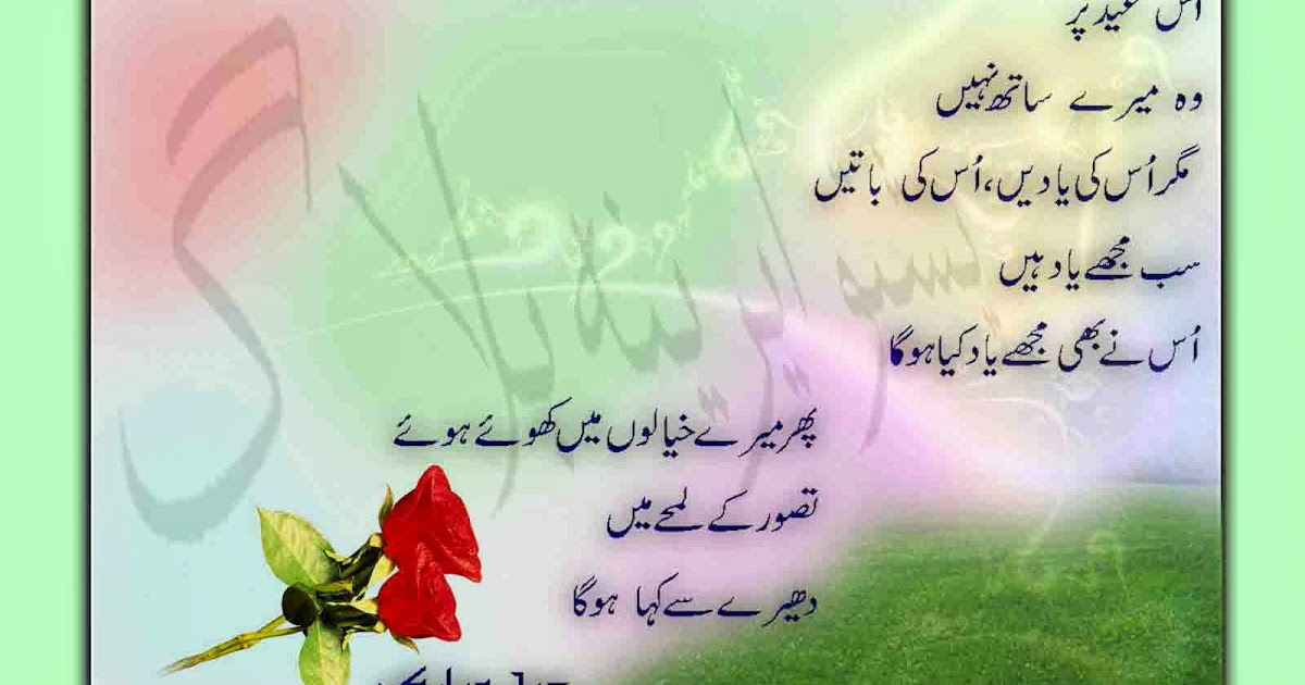 Urdu Eid Cards 2014 Hd Wallpapers Free Download - Latest New Hd Eid ...