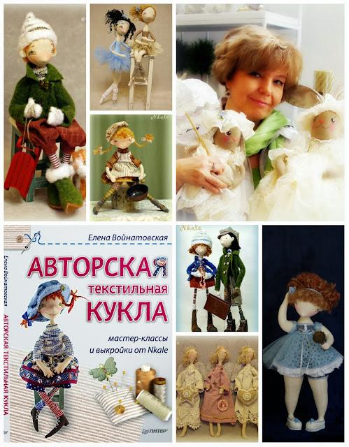 куклы Елены Войнатоской Nkale В кажной игрушке сердце