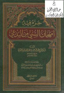 حمل كتاب جزء فيه امتحان السني من البدعي - أبو فرج المقدسي
