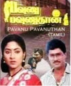 Watch Pavunu Pavunuthan (1991) Tamil Movie Online