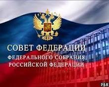 В Совета Федерации России
