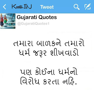 Best Gujarati Quotes Status
