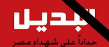 حداد رسمي وصحفي وأعلامي بسبب مذبحة رفح
