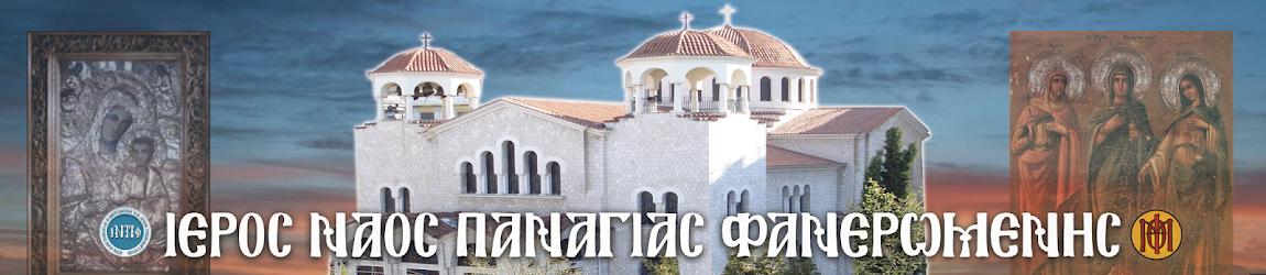 ΙΕΡΟΣ ΝΑΟΣ ΠΑΝΑΓΙΑΣ ΦΑΝΕΡΩΜΕΝΗΣ ΘΕΣΣΑΛΟΝΙΚΗ, IEROS NAOS PANAGIAS FANEROMENIS THESSALONIKI