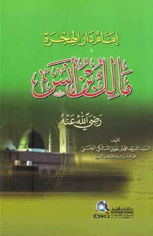 إمام دار الهجرة مالك بن أنس - محمد بن علوي المالكي الحسني