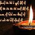 Sad Diwali Shayari in Punjabi with Image