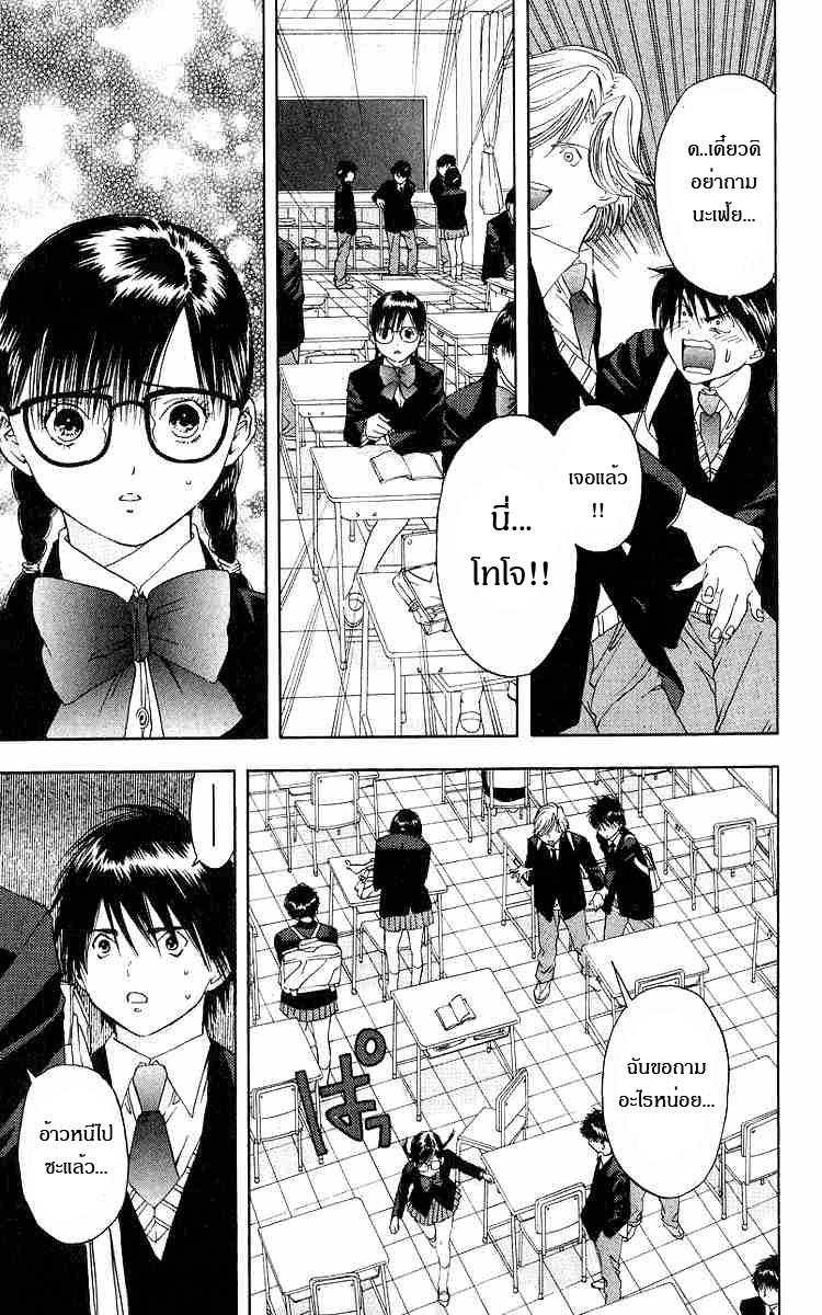 อ่านการ์ตูน Ichigo100 12 ภาพที่ 5
