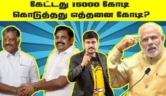 Fry Day Katcheri   Tamil politics Troll show