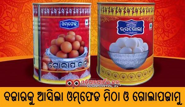 OMFED Launched Rasogolla and Gulab Jamun in Tin Boxes (Rs 170 Per KG) ବଜାରକୁ ଆସିଲା ଓମ୍ ଫେଡ ମିଠା ଓ ଗୋଲାପଜାମୁ