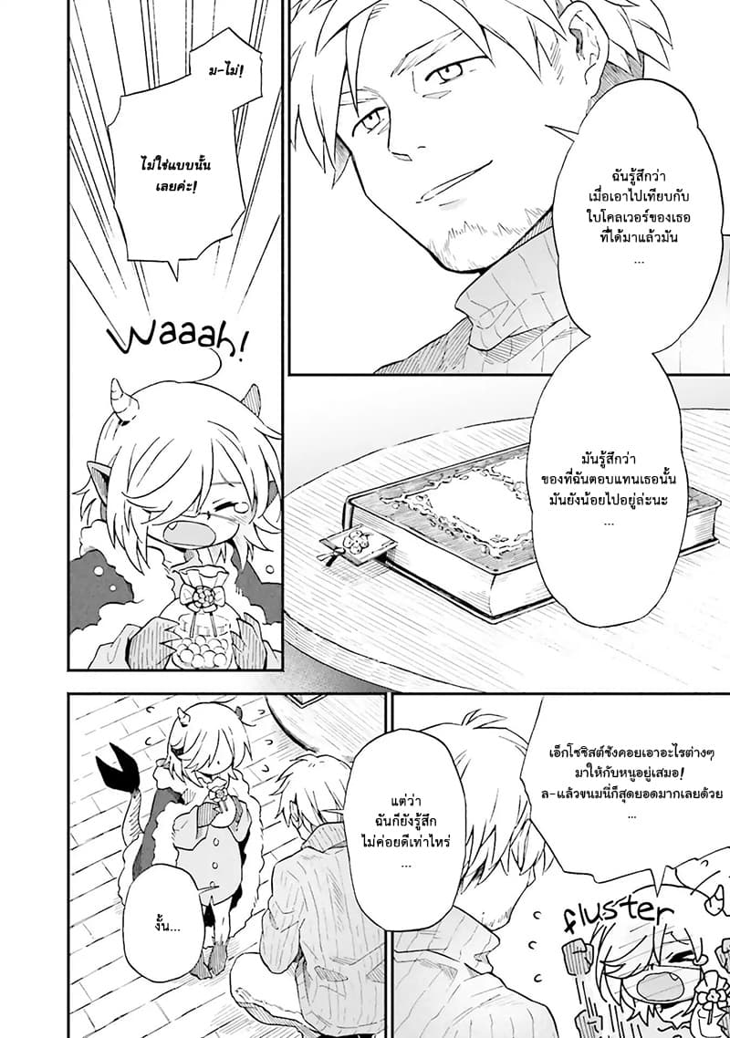 Exorcist and Devil-chan-ตอนที่ 8