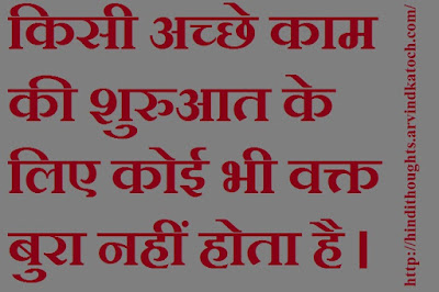 Bad, Time, Good Work, Star, Hindi Thought, Quote