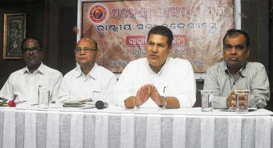 Swadeshi Jagaran Manch National Convention ahead