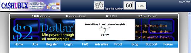 الشركة المصرية الصادقة cashubux ptc8.png