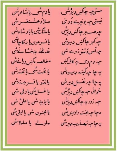 BEST POETRY EVER: Pashto Best image Poetry, Ghani Khan Best Poetry,