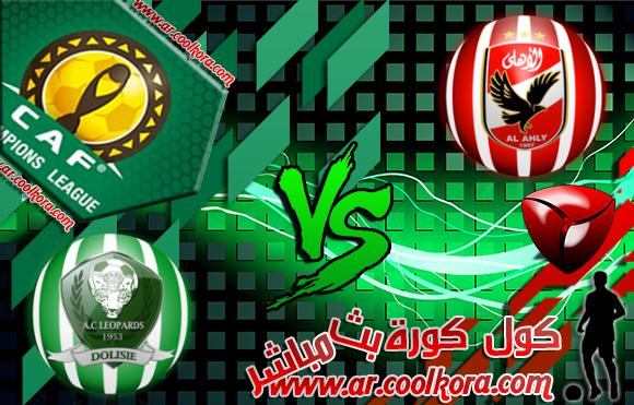 مشاهدة مباراة الأهلي وليوبار بث مباشر علي الجزيرة الرياضية 2+ مجانا Al Ahly vs AC Leopards