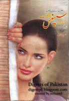 Download free,read online Pakistani Urdu digest Suspense Digest April