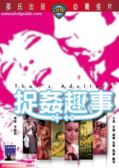 asian movies 21 thats adultery 1975 hk movies