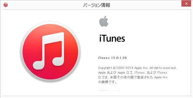 iTunes12データ簡単移行術