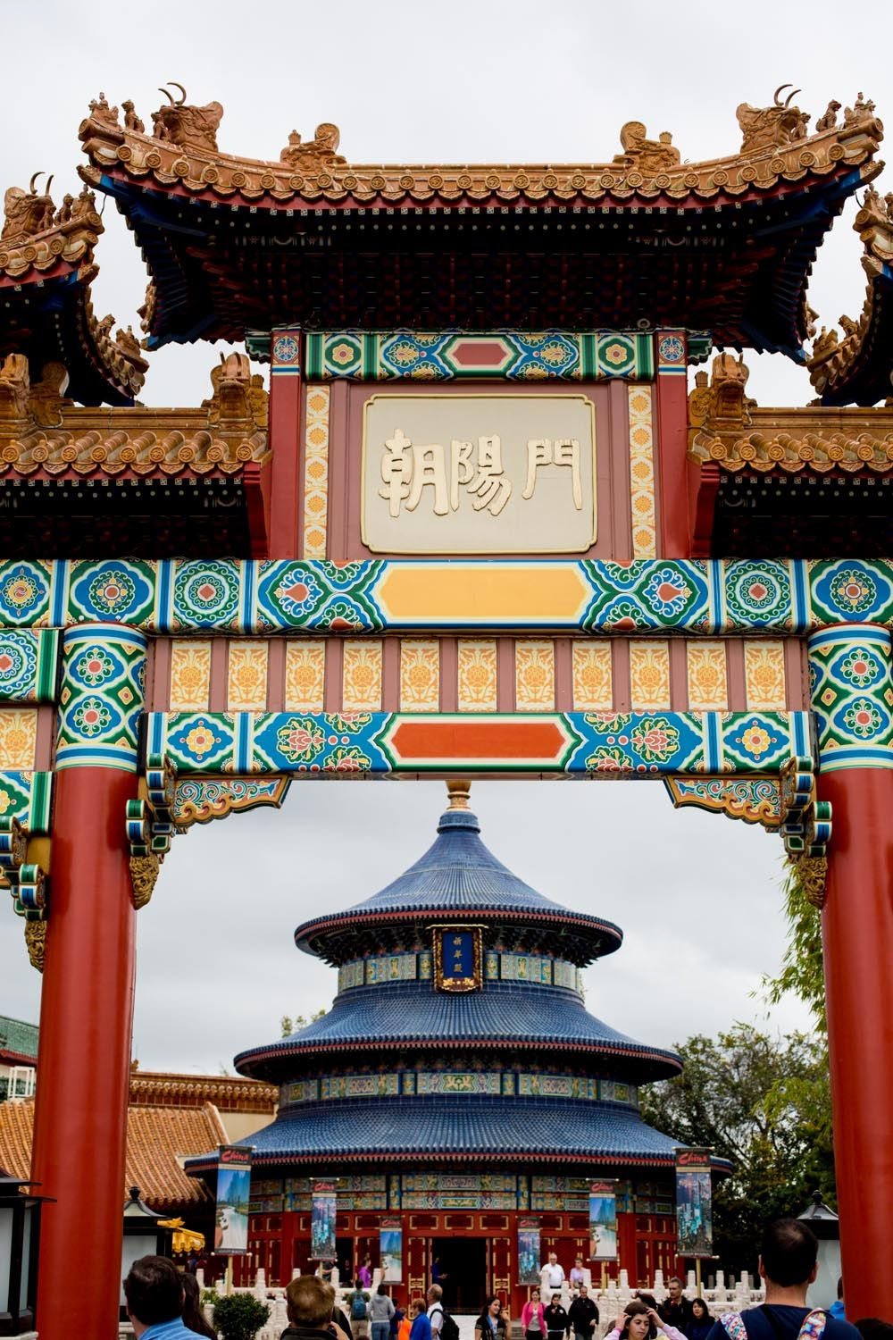 Epoct World Showcase China
