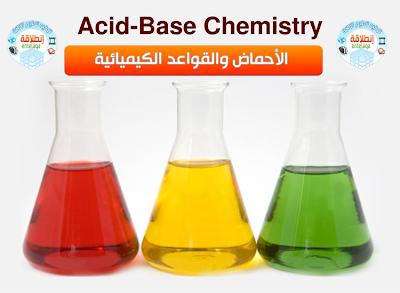 الأحماض والقواعد الكيميائية Acid -Base