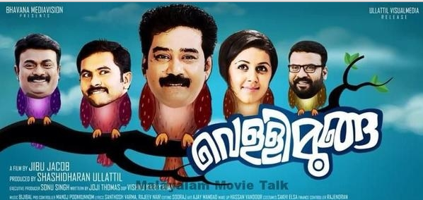 Vellimoonga (2014) Malayalam Full Movie