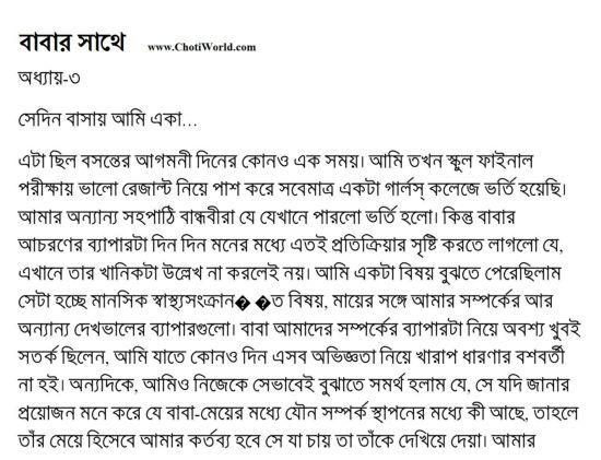 Pin Bangla Choda Chodar Golpo Khanki Magir Vodar Voda On