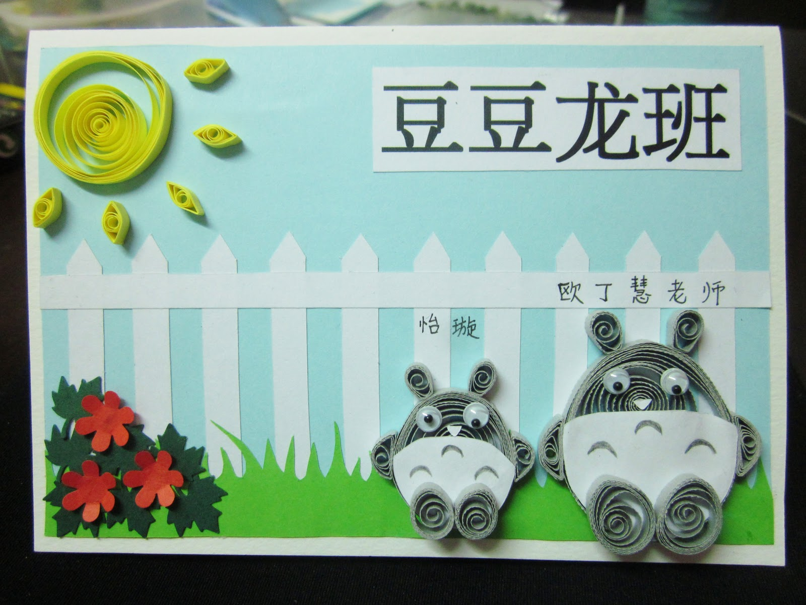 Yuenies Fancies Handmade quilled pop up cards bookmarks gifts – Totoro Birthday Card