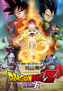 Bảy Viên Ngọc Rồng: Frieza Hồi Sinh - Dragon Ball Z: Resurrection 'F'